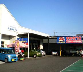車検の速太郎 青江店