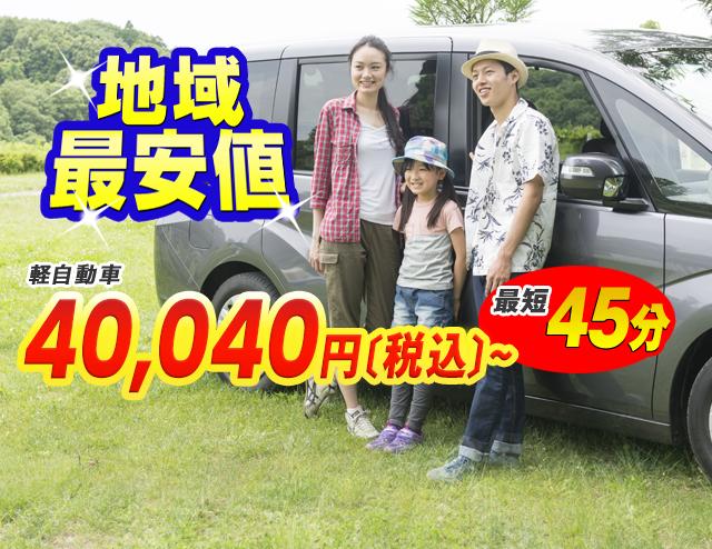 地域最安値!軽自動車43,530円〜