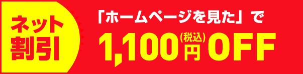 ネット割引!ホームページ見たで1,000円OFF