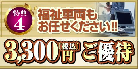 特典4 法人車検もお任せください 3,000円+消費税 ご優待