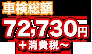 車検総額 74,740円~